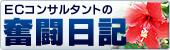 【Eストアーショップサーブ専門アイ・オーダー】アイ・オーダー ECコンサルタントの奮闘日記