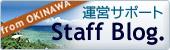 【メイクショップ(Makeshop)専門アイ・オーダー】運営サポートStaff Blog